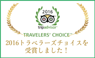 2016トラベラーズチョイスを受賞しました!