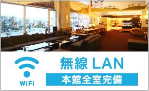 無線LAN本館全室完備