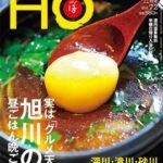 北海道情報誌「HO」vol.72旭川特集 2013年9月25日
