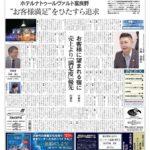 旬刊旅行新聞No.424 2016年3月1日