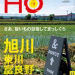 北海道情報誌「HO」Vol.93 2015年6月25日