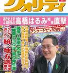 道民雑誌「クォリティ」 2015年6月号