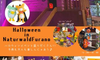秋のハロウィンイベント情報
