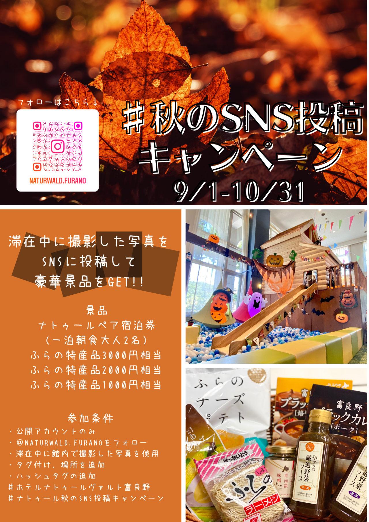 #秋のSNS投稿キャンペーン