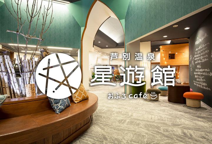 芦別温泉 おふろcafe 星遊館
