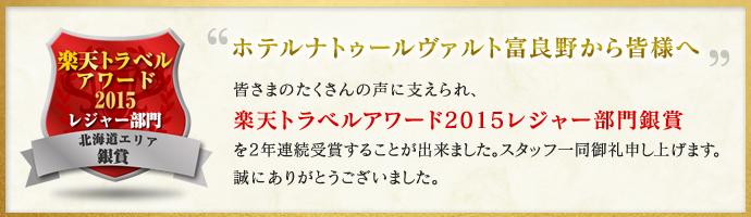 楽天トラベルアワード2015レジャー部門北海道エリア銀賞