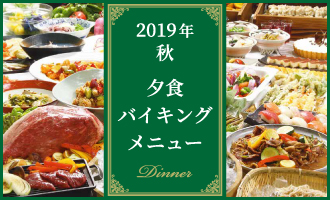 2019年秋 夕食バイキングメニュー